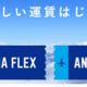 ANA国内線の運賃名称の変更は10月28日から。「旅割」「特割」の名称廃止へ。