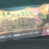 舞台レポート:宝塚歌劇団 宙組 「天(そら)は赤い河のほとり・シトラスの風-Sunrise-」