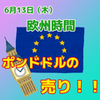 【6/13欧州時間】ポンドドルの1.2680割れに注目!!