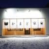 【オススメ5店】南郷・新札幌 白石・厚別・清田(北海道)にある定食が人気のお店