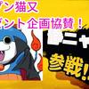 妖怪ウォッチ ぷにぷに ポップン猫又プレゼント企画に静ニャン&北海道の妖怪マニアが参戦!!! プレゼント増えたぞ~