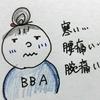 【BBA絵日記】寒さが40代の体に沁みる…腰も腕も痛い(湿布が友達)