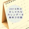 2019年のカレンダーを無料で印刷 おしゃれなデザインたくさんあります