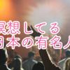 【日本人】瞑想やマインドフルネスをしている日本の有名人・芸能人