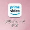 Amazonプライムビデオを見る。通勤時間長いからな!