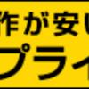 谷垣さん引退でニプロはもっとがんばれ