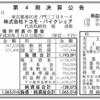 株式会社ドコモ・バイクシェア 第4期決算公告
