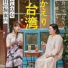 インプレス「おかえり台湾」台湾好きな人にこそおすすめしたい! 台湾ガイドブック #献本 #提供
