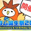 【当選発表】#カクヨム誕生祭2020  ツイッターイベント第2回目