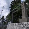 安産・縁結びの神社「西野神社」