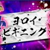 【ダブル】ヨロイビギニング組み合わせメモ
