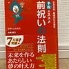 読了)前祝いの法則 〜予祝のススメ〜