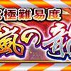 【サンスマ%WR】 究極難易度の「呂布」をGET ※プレイ動画有り ・ WR L27到達!!