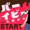 「スーパーベイビー」3/8連載スタート!!