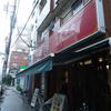 台東区駒形 中国飯店 楽宴でまたまた週替わり、鶏肉の辛味炒め定食!!!