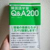 【韓国語】韓国語の疑問や学習の悩みを解決するなら「新韓国語学習Q&A333」がおすすめです!