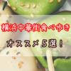 横浜中華街で食べて美味しかったオススメ5選!