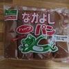 沖縄ローカルパンとお土産と眠気と。