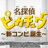 【レビュー】『名探偵ピカチュウ 〜新コンビ誕生〜』