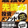 【読書】土居雅紹さんの『最強の「先読み」投資メソッド』を読みました