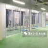 防炎ビニールカーテン新設工事 愛知県 一宮市