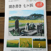 聞き書き七ヶ浜 Vol.2