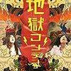 日本エレキテル連合単独公演 『地獄コンデンサ』見てきた!