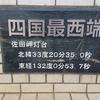 佐田岬いこうぜ!!