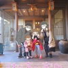 かわい(仮)一家、伊勢神宮へ子連れ旅行(4)1日目宿泊「いにしえの宿 伊久」さんレポート!