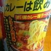 【駄日記】食品レビュー2 「サッポロ一番 カレーは飲み物。赤い鶏カレー味ラーメン」