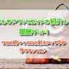 【ブログ初心者】『もしもアフィリエイト』を紹介して報酬ゲット!700円→1000円にアップ中の今がチャンスです♪