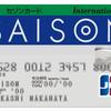 【最大12,000円分還元】年会費無料セゾンカードインターナショナルをお得に申し込む方法!
