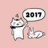 【2017年振り返り】「今年初めて体験したこと」リストを作ってみた!