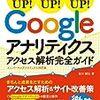 皆川顕弘「Googleアナリティクス アクセス解析完全ガイド ユニバーサルアナリティクス対応版」