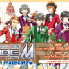 アニメイトカフェで『アイドルマスター SideM』4周年記念コラボ開催!!