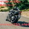 バイクのハイグリップタイヤはまだまだ進化する!ブリジストン「S22」の進化を見逃すな!
