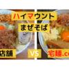 「ハイマウント」まぜそば@小山駅 VS 宅麺.com【徹底比較52杯目】