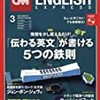 CNN ENGLISH EXPRESS 2017年 3月号