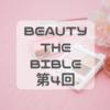 【BEAUTY THE BIBLE第4回】長井かおり流カラーメイクの使用商品とポイント!パーソナルカラー診断も