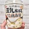 【食べる豆乳入り】丸美屋の「スープで食べる 豆乳おぼろ 鶏白湯(とりぱいたん)」がやさしく小腹を満たしてくれそう
