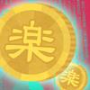 楽天が仮想通貨事業に参入!?その名は「楽天コイン」!楽天市場で仮想通貨決済が可能になる?