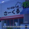 ガルパ☆ピコ 13話「最後??」感想
