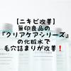 【ニキビ改善】無印良品の『クリアケアシリーズ』の化粧水で毛穴詰まりが改善された❗️