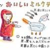 チャイ(ミルクティー)の作り方