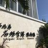 SFC修行最終フライト 〜羽田⇔石垣〜プレ最終フライトで石垣島へ