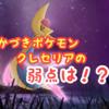 みかづきポケモンのクレセリアが11月21日から登場!伝説レイドバトルの攻略法を紹介するぞっ!