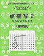 「点描写2の線対称」(サイパー思考力算数練習帳シリーズ17)終了【小3息子】