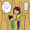 【子育漫画】「ミニオンズまで」