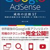 404 NOT FOUNDエラーページにGoogle Adsenseを掲載するのはポリシー違反です。