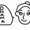 """OHAMAが""""はてなブログ""""を始めたキッカケ。"""